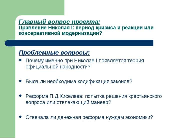 Главный вопрос проекта: Правление Николая I: период кризиса и реакции или кон...