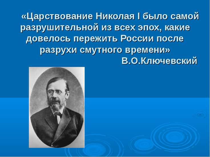 «Царствование Николая I было самой разрушительной из всех эпох, какие довелос...