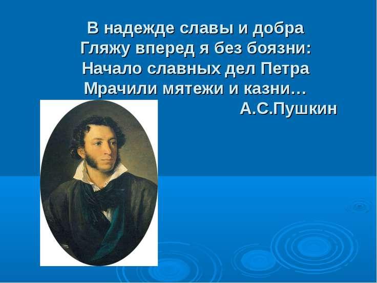 В надежде славы и добра Гляжу вперед я без боязни: Начало славных дел Петра М...