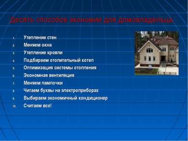 Десять способов экономии для домовладельца. Утепление стен Меняем окна Утепле...