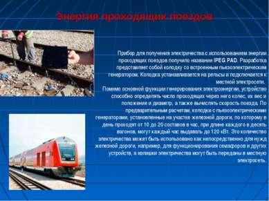 Энергия проходящих поездов Прибор для получения электричества с использование...