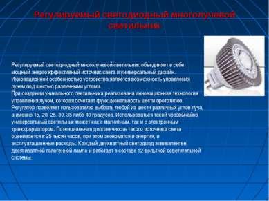 Регулируемый светодиодный многолучевой светильник Регулируемый светодиодный м...