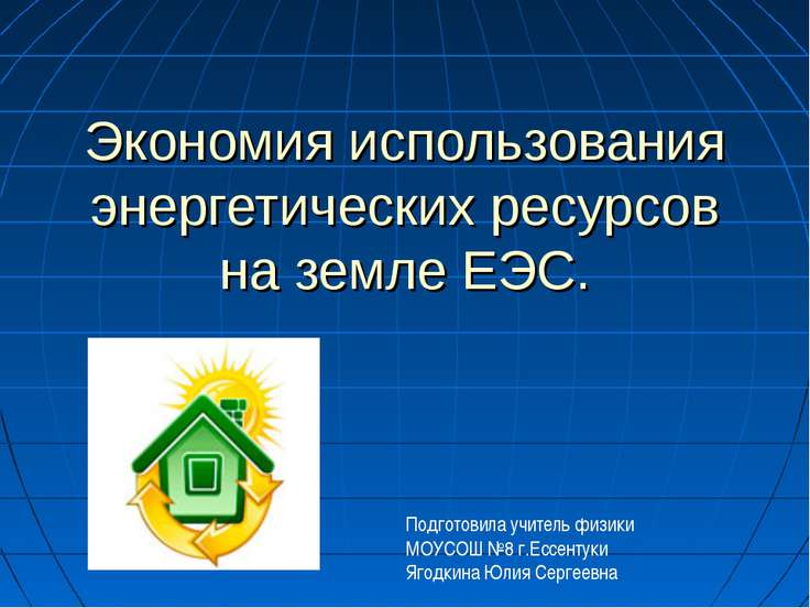 Экономия использования энергетических ресурсов на земле ЕЭС. Подготовила учит...