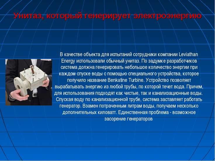 Унитаз, который генерирует электроэнергию В качестве объекта для испытаний со...