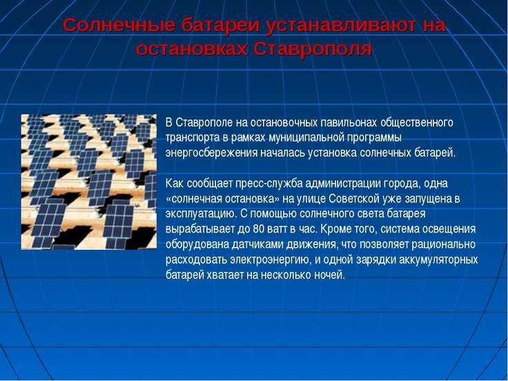 Солнечные батареи устанавливают на остановках Ставрополя В Ставрополе на оста...