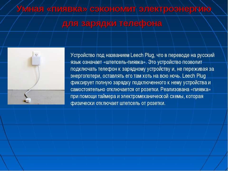 Умная «пиявка» сэкономит электроэнергию для зарядки телефона Устройство под н...