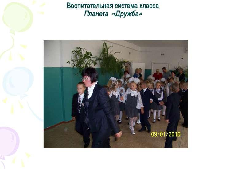 Воспитательная система класса Планета «Дружба»