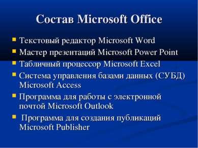 Состав Microsoft Office Текстовый редактор Microsoft Word Мастер презентаций ...