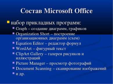 Состав Microsoft Office набор прикладных программ: Graph – создание диаграмм,...