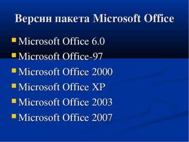 Версии пакета Microsoft Office Microsoft Office 6.0 Microsoft Office-97 Micro...