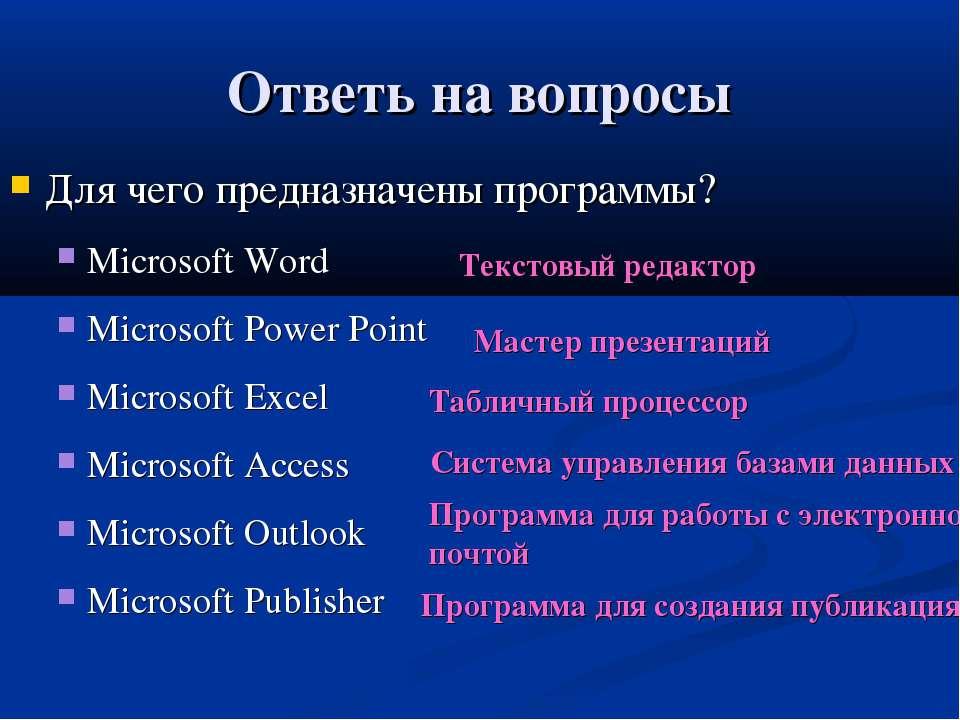 Ответь на вопросы Для чего предназначены программы? Microsoft Word Microsoft ...