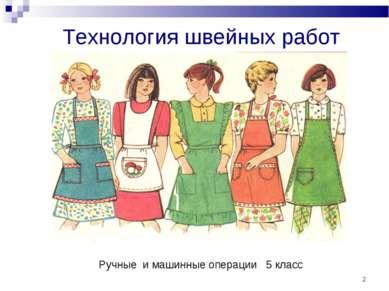 * Технология швейных работ Ручные и машинные операции 5 класс