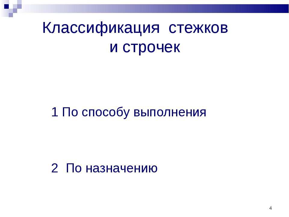 * 1 По способу выполнения 2 По назначению Классификация стежков и строчек