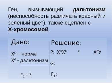 Ген, вызывающий дальтонизм (неспособность различать красный и зеленый цвет), ...