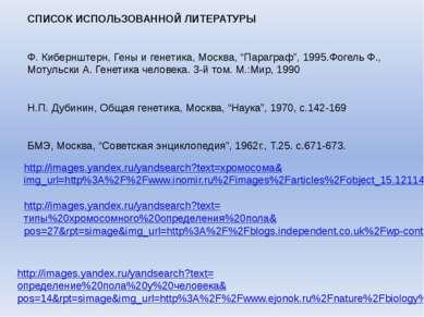 """СПИСОК ИСПОЛЬЗОВАННОЙ ЛИТЕРАТУРЫ Ф. Кибернштерн, Гены и генетика, Москва, """"Па..."""