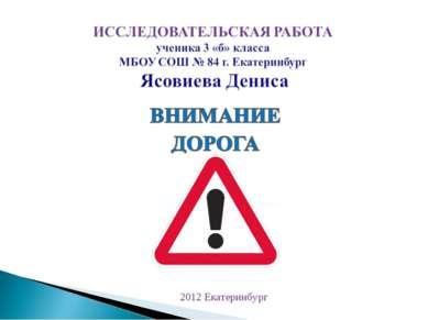 2012 Екатеринбург