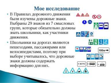 В Правилах дорожного движения были изучены дорожные знаки. Выбраны 29 знаков ...