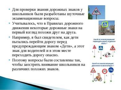 Для проверки знания дорожных знаков у школьников были разработаны шуточные эк...