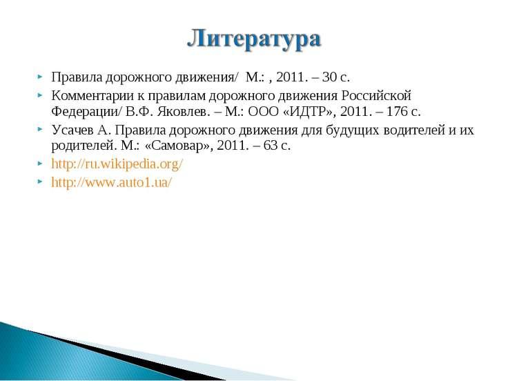 Правила дорожного движения/ М.: , 2011. – 30 с. Комментарии к правилам дорожн...
