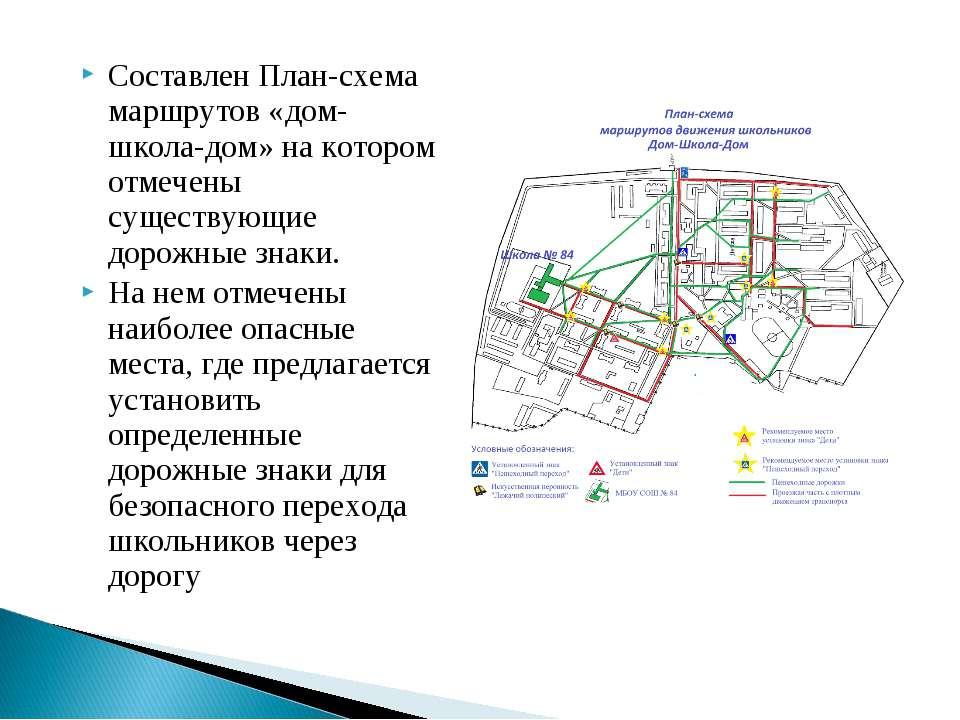 Составлен План-схема маршрутов «дом-школа-дом» на котором отмечены существующ...