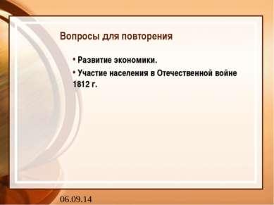Вопросы для повторения Развитие экономики. Участие населения в Отечественной ...