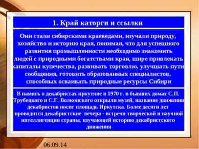 1. Край каторги и ссылки Они стали сибирскими краеведами, изучали природу, хо...