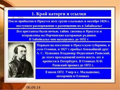 1. Край каторги и ссылки После прибытия в Иркутск всех групп ссыльных в октяб...