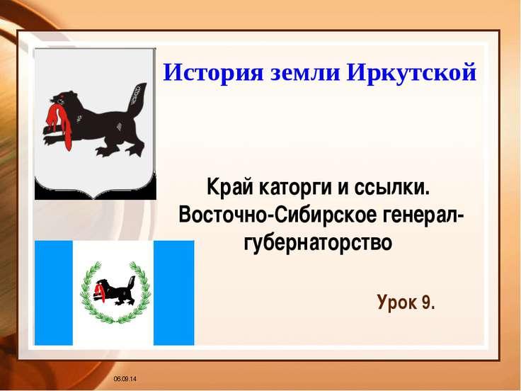 Край каторги и ссылки. Восточно-Сибирское генерал-губернаторство Урок 9. Исто...