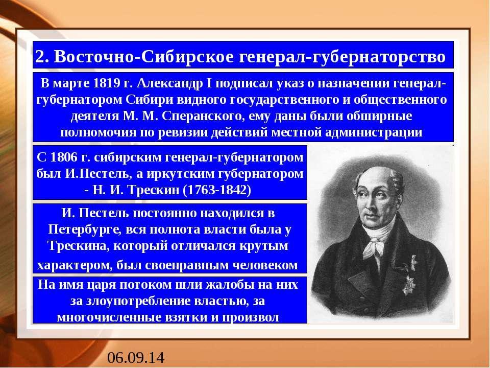 2. Восточно-Сибирское генерал-губернаторство В марте 1819 г. Александр I подп...