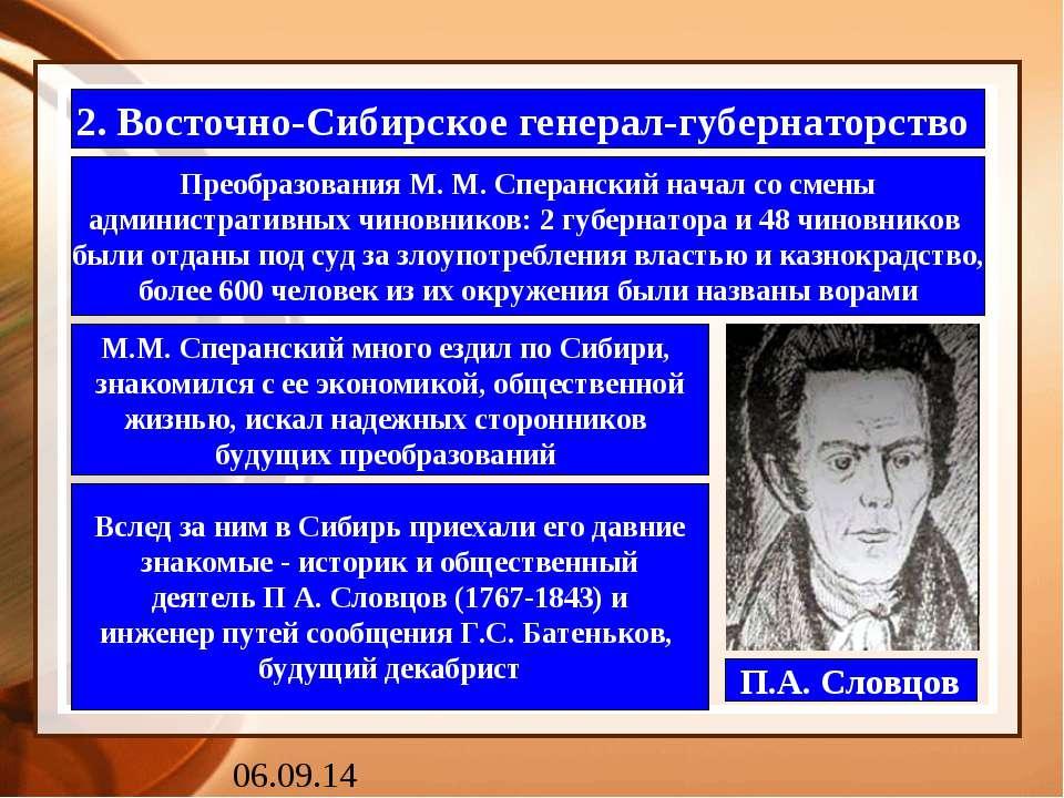 2. Восточно-Сибирское генерал-губернаторство Преобразования М. М. Сперанский ...