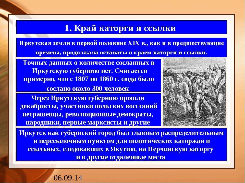 1. Край каторги и ссылки Иркутская земля в первой половине XIX в., как и в пр...