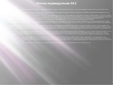 Аптечка индивидуальная АИ-2 Аптечка индивидуальная АИ-2 предназначена для про...