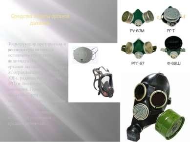 Средства защиты органов дыхания. Фильтрующие противогазы и респираторы являют...