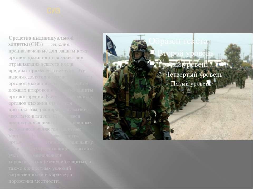 СИЗ Средства индивидуальной защиты (СИЗ)— изделия, предназначенные для защит...
