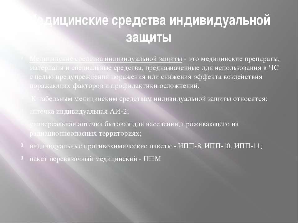 Медицинские средства индивидуальной защиты Медицинские средства индивидуально...