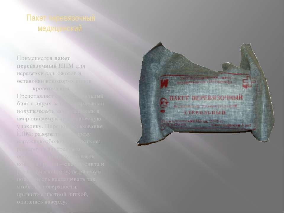 Пакет перевязочный медицинский Применяется пакет перевязочный ППМ для перевяз...