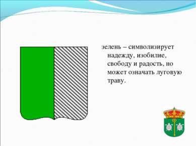 зелень – символизирует надежду, изобилие, свободу и радость, но может означат...