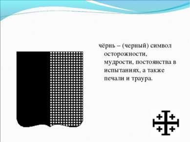 чёрнь – (черный) символ осторожности, мудрости, постоянства в испытаниях, а т...