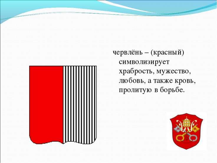 червлёнь – (красный) символизирует храбрость, мужество, любовь, а также кровь...