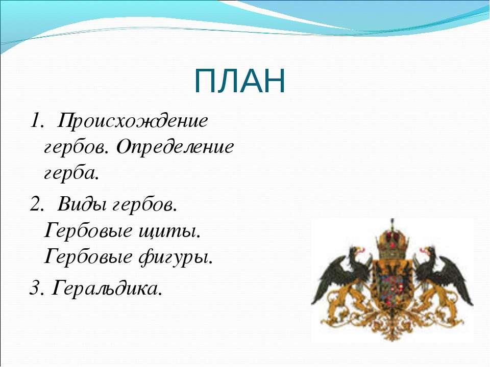 ПЛАН 1. Происхождение гербов. Определение герба. 2. Виды гербов. Гербовые щит...