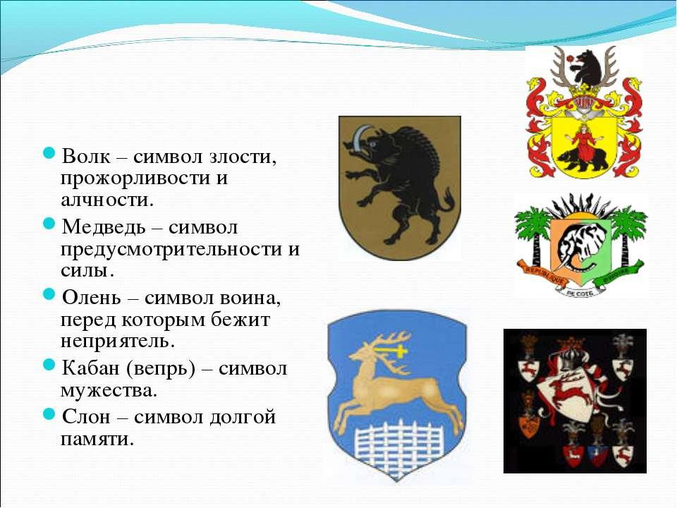 Волк – символ злости, прожорливости и алчности. Медведь – символ предусмотрит...
