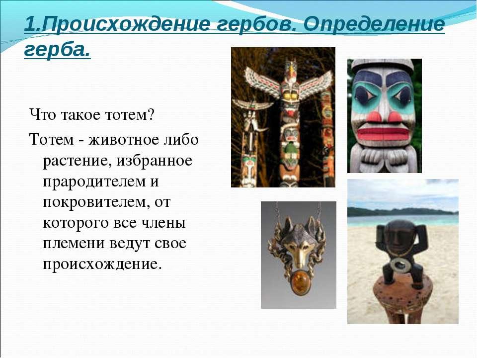 1.Происхождение гербов. Определение герба. Что такое тотем? Тотем - животное ...