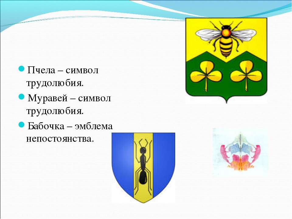 Пчела – символ трудолюбия. Муравей – символ трудолюбия. Бабочка – эмблема неп...