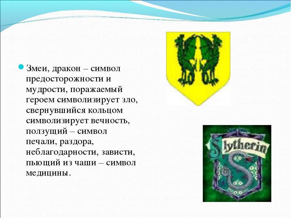 Змеи, дракон – символ предосторожности и мудрости, поражаемый героем символиз...