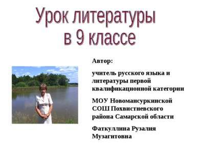 Автор: учитель русского языка и литературы первой квалификационной категории ...