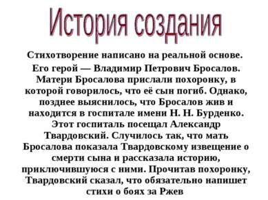 Стихотворение написано на реальной основе. Его герой — Владимир Петрович Брос...