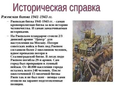 Ржевская битва 1941-1943 гг. Ржевская битва 1941-1943 гг. - самая кровопролит...