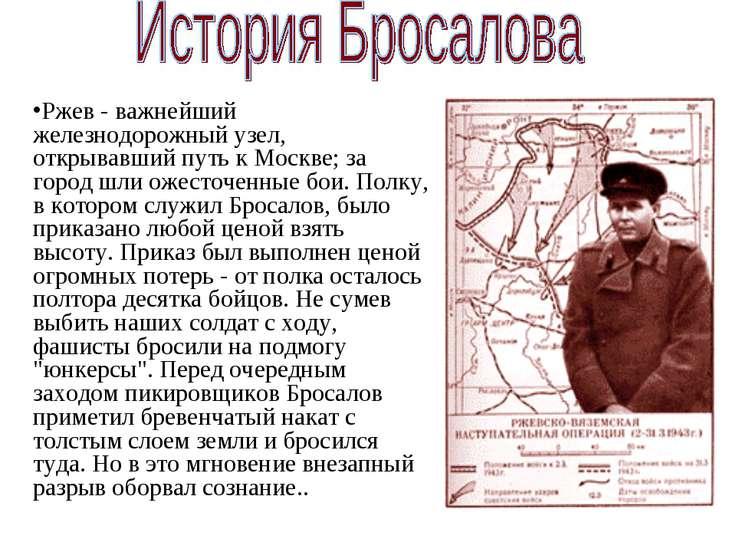 Ржев - важнейший железнодорожный узел, открывавший путь к Москве; за город шл...