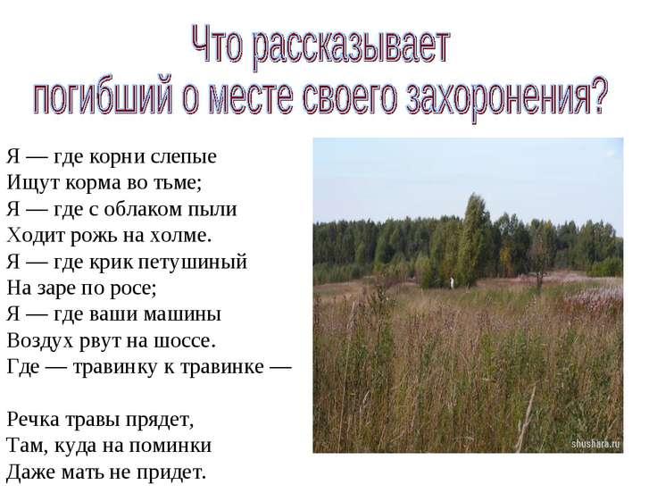 Я — где корни слепые Ищут корма во тьме; Я — где с облаком пыли Ходит рожь на...
