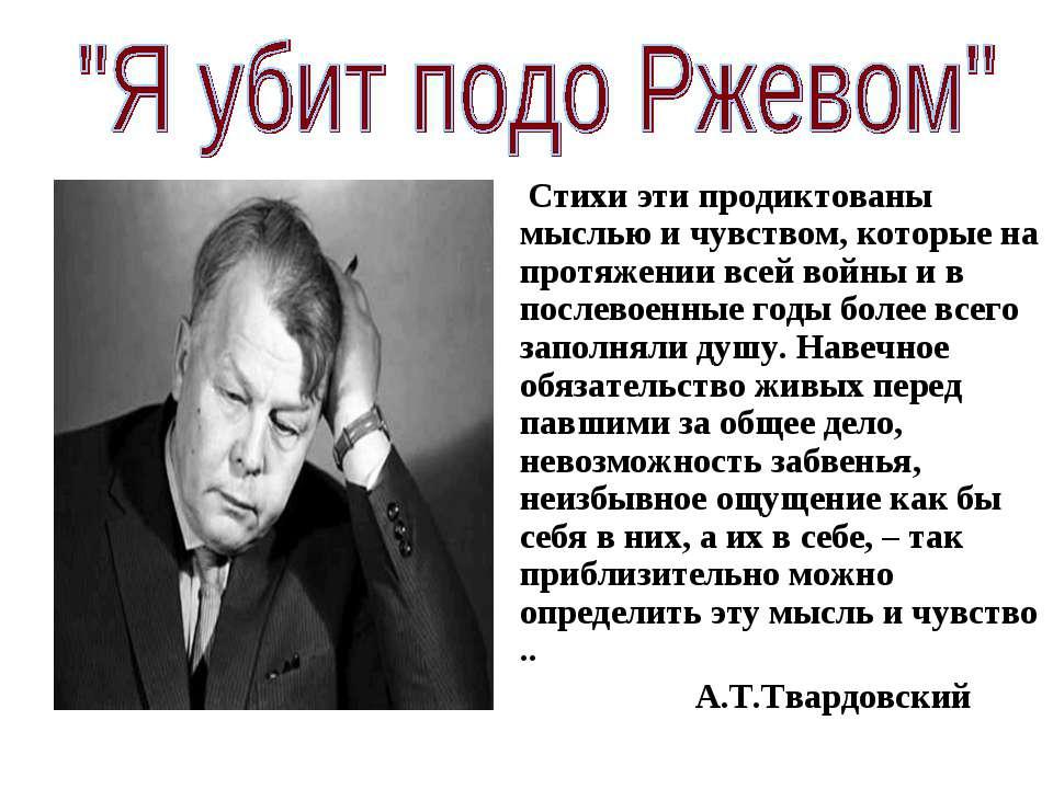 Стихи эти продиктованы мыслью и чувством, которые на протяжении всей войны и ...